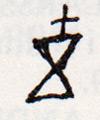 boh-061-asak