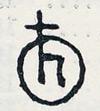 boh-026-svedje-2